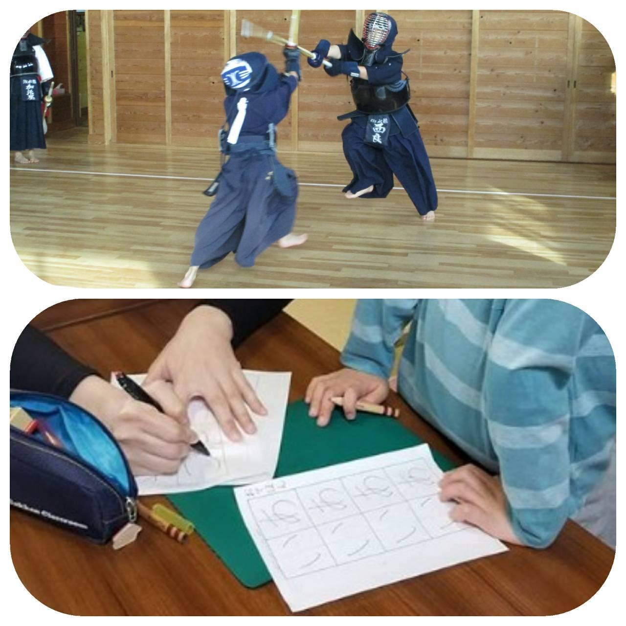 剣道教室/書き方教室